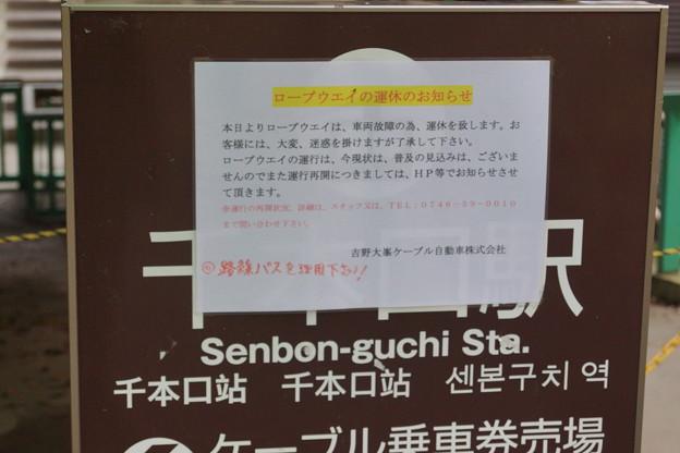 吉野駅周辺の写真0012