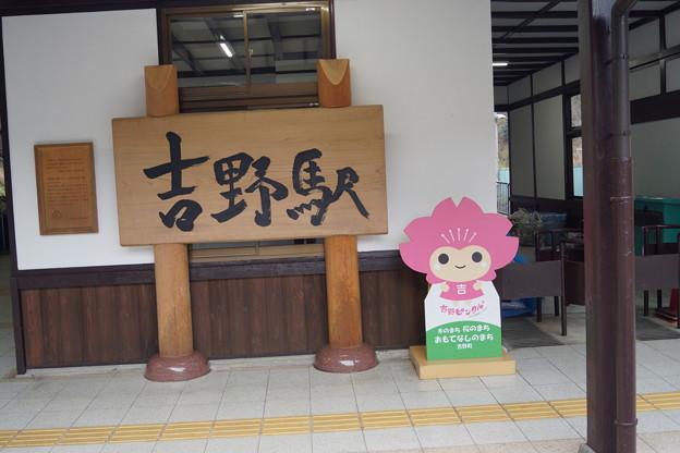 吉野駅周辺の写真0014