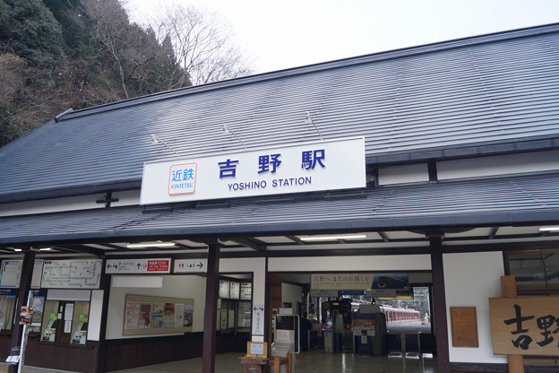 吉野駅周辺の写真0015