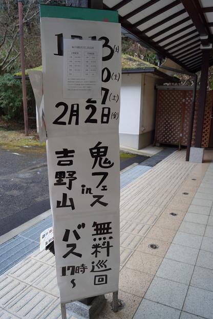 吉野駅周辺の写真0018