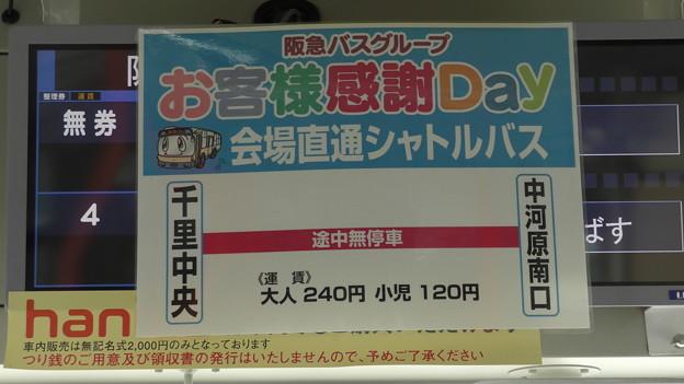 写真: 阪急バスお客様感謝Day(2018)0056