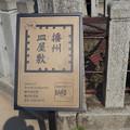 姫路城の写真0357
