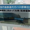 写真: 西舞鶴駅の写真0010