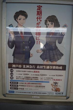 谷上駅の写真0101