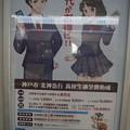 写真: 谷上駅の写真0101