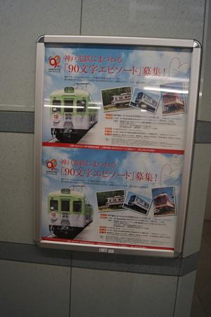 谷上駅の写真0102