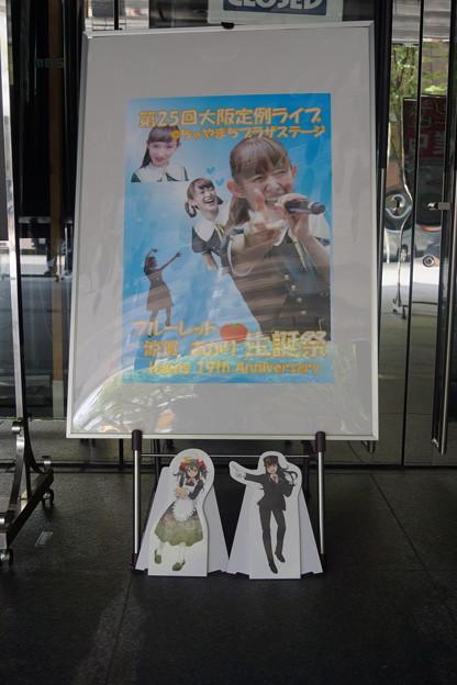 写真: 第25回大阪定例ライブ0004