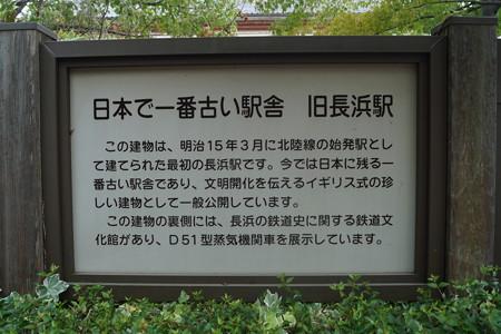 長浜鉄道スクエア0004