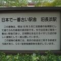 写真: 長浜鉄道スクエア0004