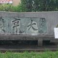 写真: 長浜鉄道スクエア0007