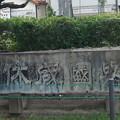 写真: 長浜鉄道スクエア0014