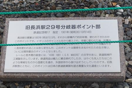 長浜鉄道スクエア0018