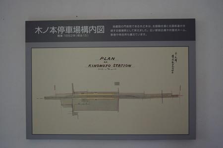 長浜鉄道スクエア0051