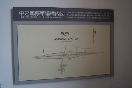 長浜鉄道スクエア0056