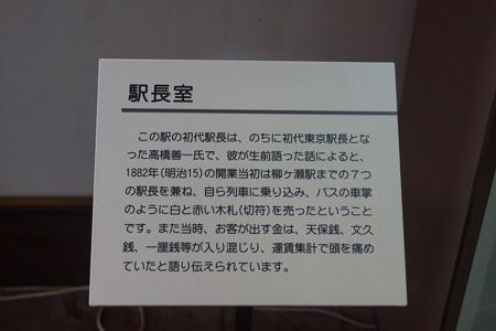 長浜鉄道スクエア0065