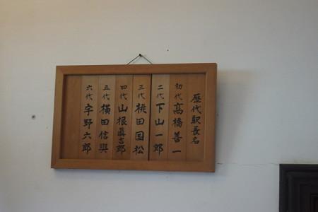 長浜鉄道スクエア0068