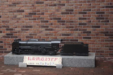 長浜鉄道スクエア0071