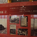 写真: 長浜鉄道スクエア0090