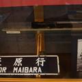 写真: 長浜鉄道スクエア0091