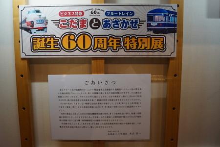 長浜鉄道スクエア0151