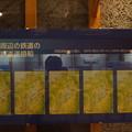 写真: 長浜鉄道スクエア0155
