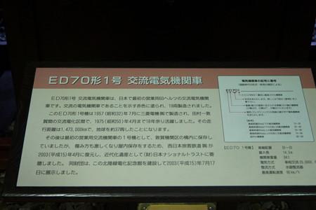 長浜鉄道スクエア0186