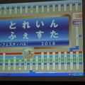 Photos: 神鉄トレインフェスティバル(2018)0078