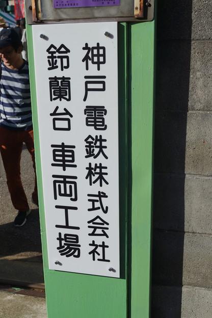 神鉄トレインフェスティバル(2018)0093