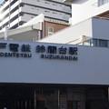 鈴蘭台駅の写真0003