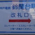 鈴蘭台駅の写真0005