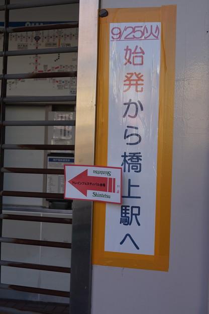 鈴蘭台駅の写真0006