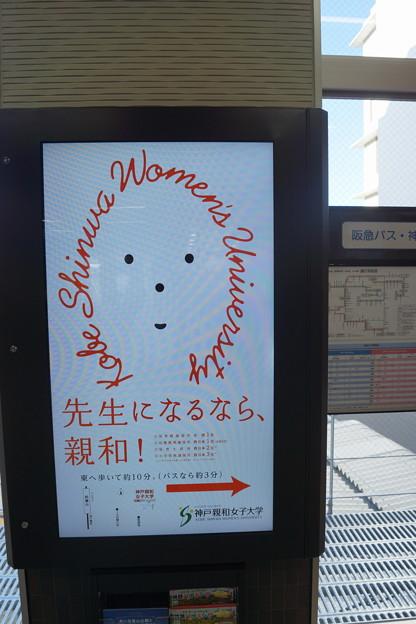 鈴蘭台駅の写真0010