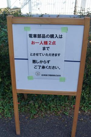 北神急行フェスティバル(2018)0005