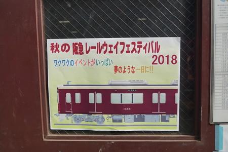阪急秋のレールウェイフェスティバル(2018)0003