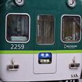 Photos: 京阪丹波橋駅の写真0018