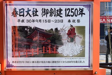冬の奈良市内の写真0019