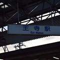 写真: 近鉄王寺駅の写真0001