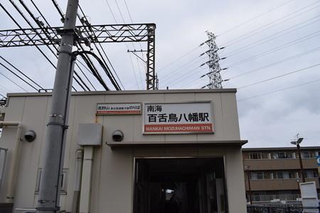 百舌鳥八幡駅周辺の写真0006