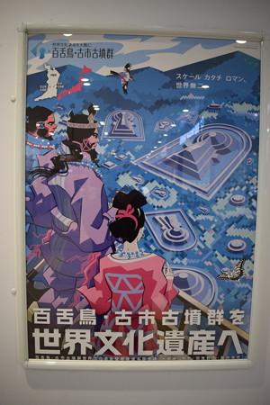 三国ヶ丘駅周辺の写真0006