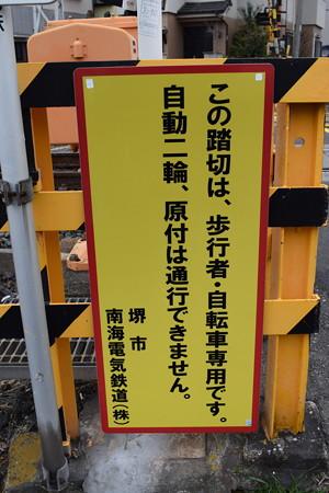 三国ヶ丘駅周辺の写真0014