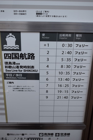 和歌山市駅の写真0002