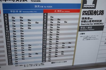 和歌山市駅の写真0004