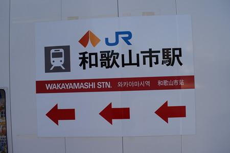 和歌山市駅の写真0015