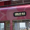 Photos: 和歌山市駅の写真0018