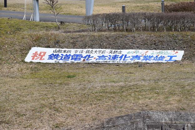 Photos: 鍼灸大学前駅の写真0002