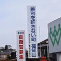 Photos: 福知山駅周辺の写真0032