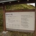 Photos: 福知山城の写真0012