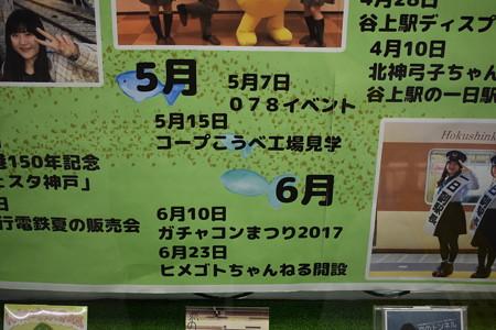 谷上駅の写真0257