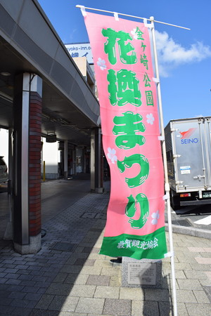 敦賀市内の写真0145