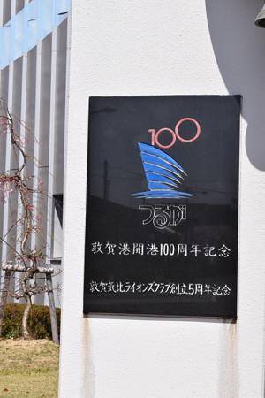 敦賀市内の写真0177